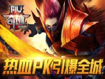 《奇迹:最强者》热血PK引爆全城