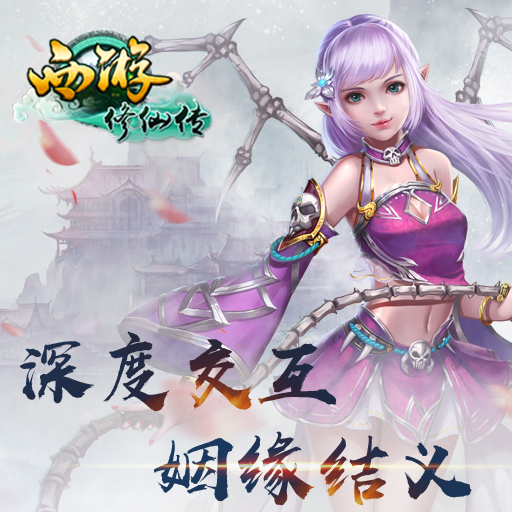《西游修仙传》结义姻缘 社交功能介绍