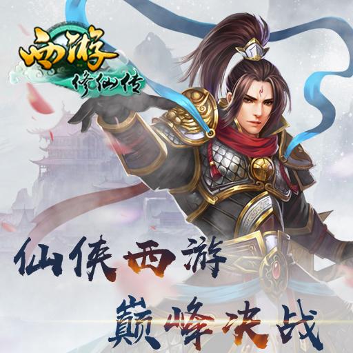 3月17日《西游修仙传》震撼首发!