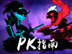 《火柴人联盟2》PK指南