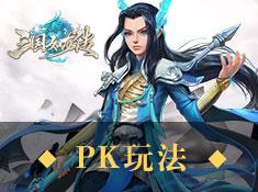 《三国如龙传》pk玩法详解