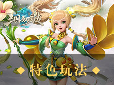 《三国如龙传》特色玩法解读