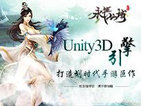 《永恒仙域》Unity3D引擎打造划时代巨作