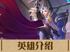 《剑与家园》英雄圣殿丨英雄介绍