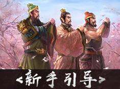 《三国志2017》新手引导