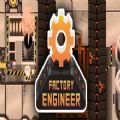 工厂工程师加速器