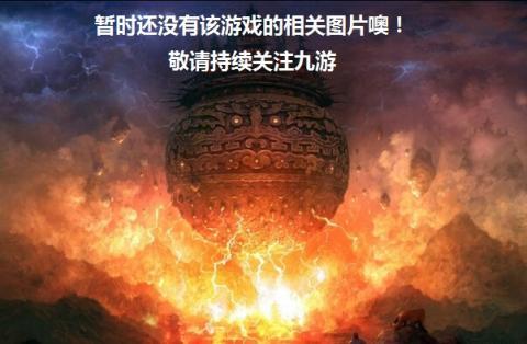 神界原罪2符文合成