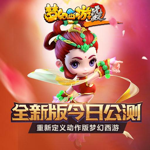 放飞童真《梦幻西游》无双版儿童节活动欢乐开启