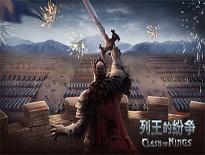 《列王的纷争》巨龙争霸赛-煮酒论英雄