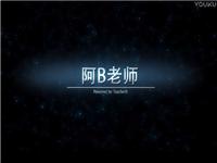 【阿B老师】《部落冲突》部落战 10本 单女王 天巨蓝胖大破螃...