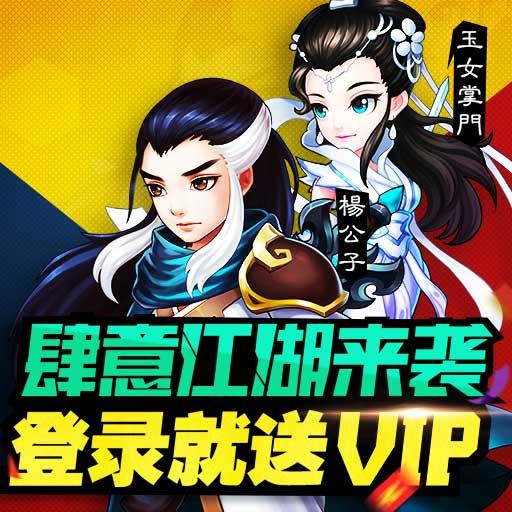 《真江湖-少年江湖令》7月12日11点开启不删档测试