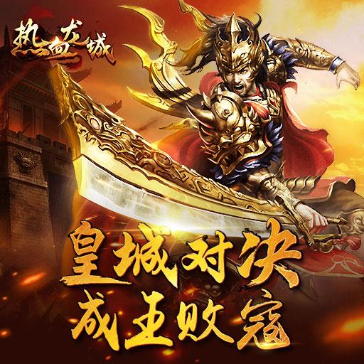 《热血龙城》全新玩法 皇城争霸谁与争锋