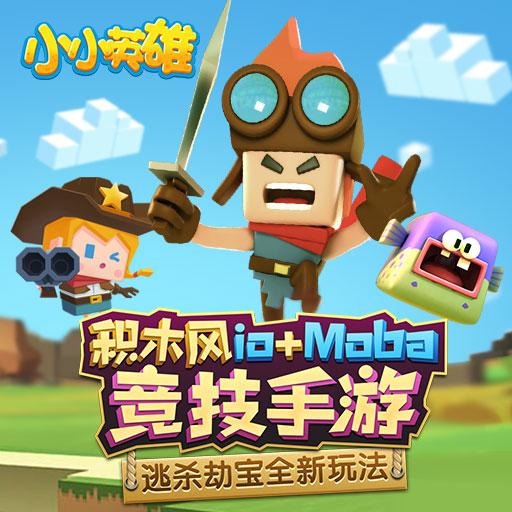 《小小英雄》:全新积木风io+Moba竞技手游