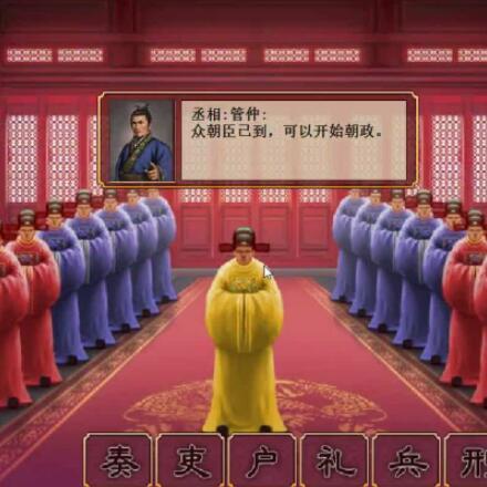 《皇帝成长计划2》名臣怎么获取 刷名臣修改器辅助教程