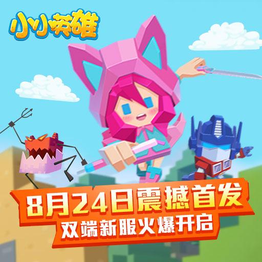 逃杀劫宝新玩法 《小小英雄》8.24震撼首发!