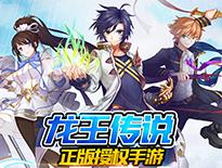 《龙王传说》8月24日内测宣传视频首曝