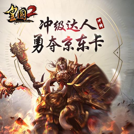 《皇图2手游》冲级达人 赢取京东卡