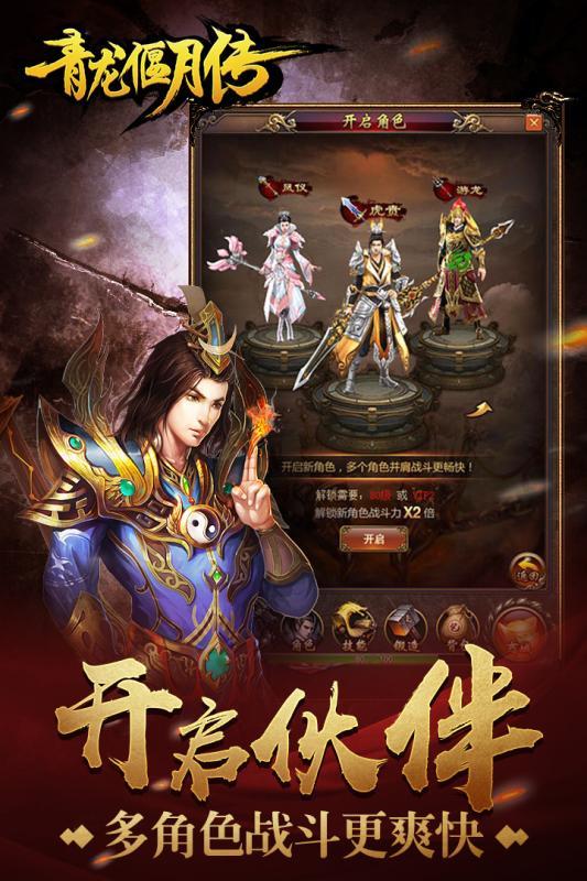 青龙偃月传(单机版)