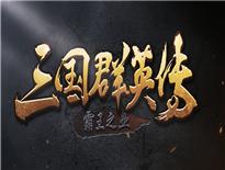 《三国群英传-霸王之业》首发CG视频抢先看