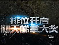 《战舰猎手》新版本排位赛视频