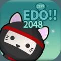 2048任务 : 江户时代城市建设 - 忍者猫之王