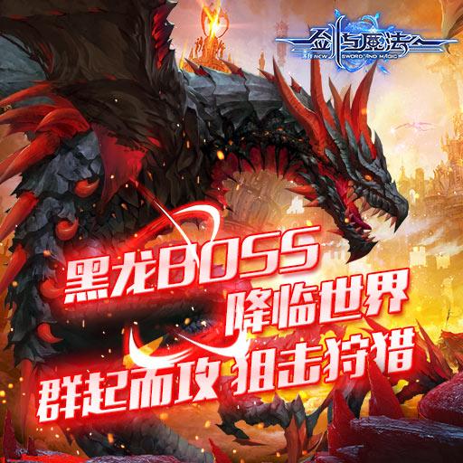 《新剑与魔法》世界boss新增黑龙小公举!
