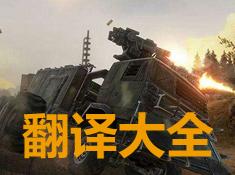 地球末日中文版翻译合集