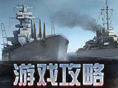 《二战风云2》游戏攻略