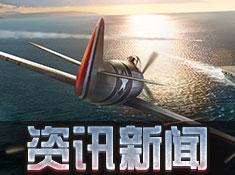 《二战风云2》资讯新闻