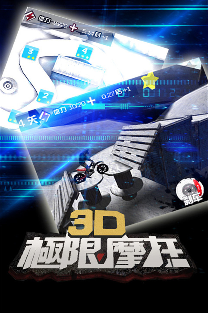 3D极限摩托