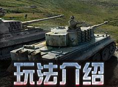 《二战风云2》玩法介绍