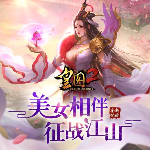 《皇图2手游》评测:美女江山-等你一起来征服
