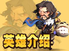 《英雄归来》游戏英雄详细介绍