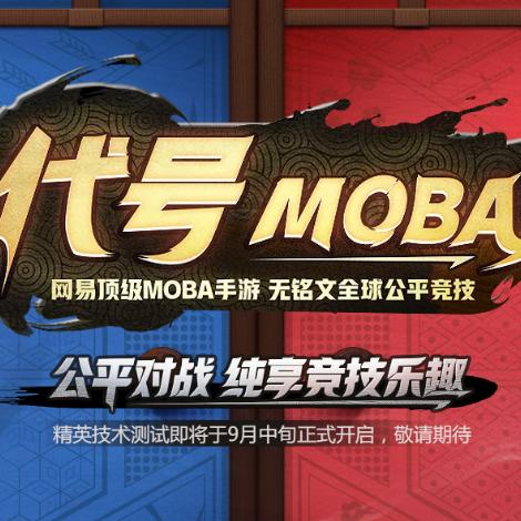 代号MOBA加速器