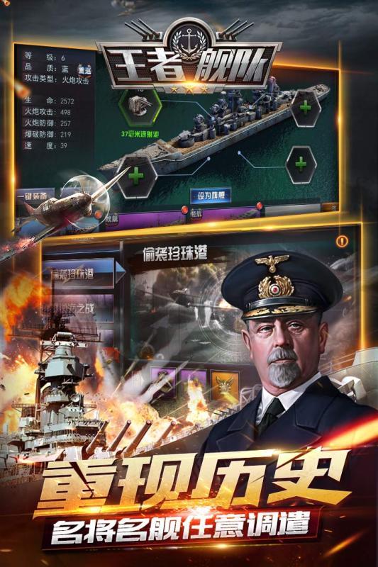 王者舰队游戏截图4