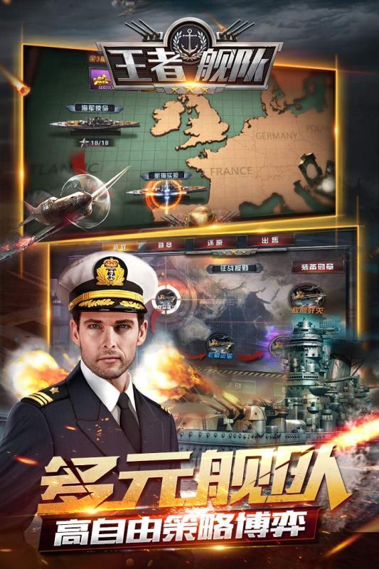 王者舰队游戏截图1