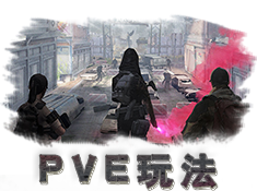 明日之后PVE玩法介绍 多贝雪山新手攻略
