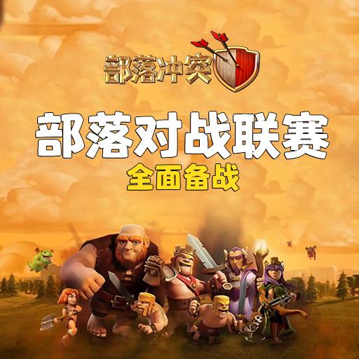 《部落冲突》全面备战!部落对战联赛即将上线!