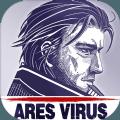 阿瑞斯病毒2加速器