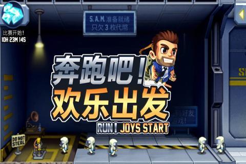 奔跑吧!欢乐出发