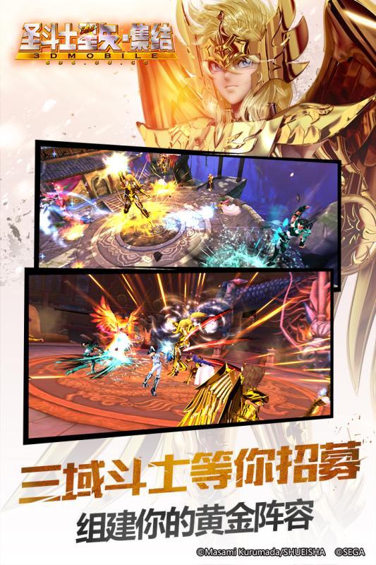 圣斗士星矢-集结游戏截图4
