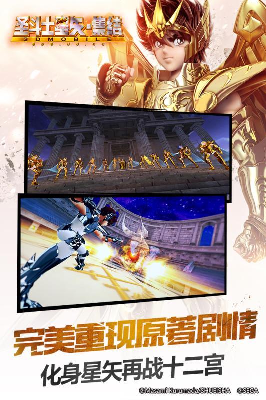 圣斗士星矢-集结游戏截图3