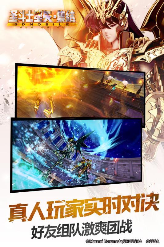 圣斗士星矢-集结游戏截图1