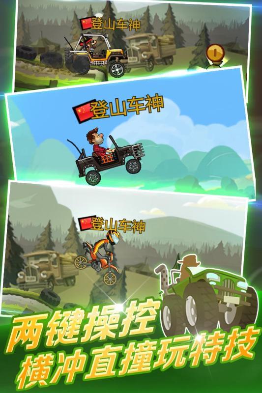 登山赛车2(停止运营)游戏截图2