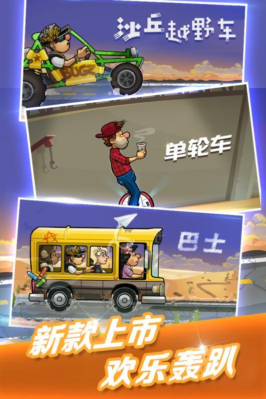 登山赛车2(停止运营)游戏截图1