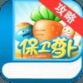 保卫萝卜2通关秘籍