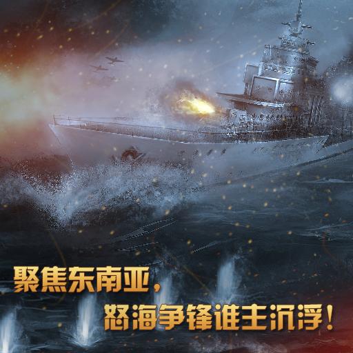 """《二战风云2》聚焦东南亚""""怒海争锋""""谁主沉浮!"""
