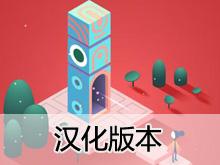 纪念碑谷2译文有什么不同 三种汉化带来不同美感