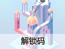 纪念碑谷2解锁码获取使用方式 纪念碑谷2免费下载畅玩