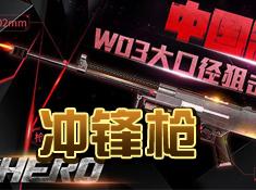 《代号英雄》枪械攻略:冲锋枪